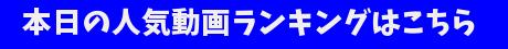 人気動画ランキング