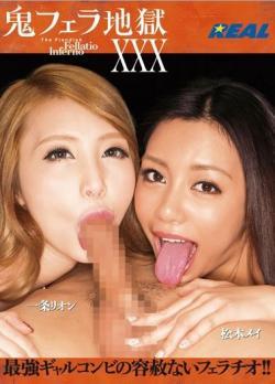 鬼フェラ地獄XXX 松本メイ 一条リオン